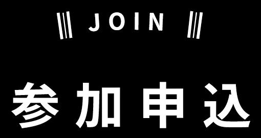 参加申込 - JOIN