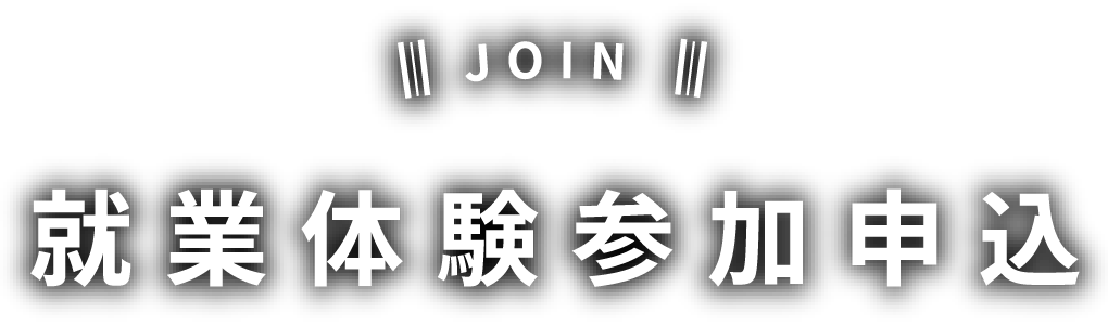 就業体験参加申込 - JOIN