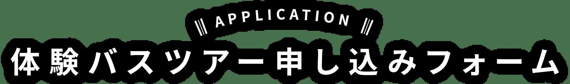 体験バスツアー申し込みフォーム - APPLICATION