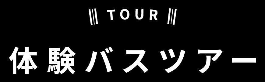 体験バスツアー - TOUR