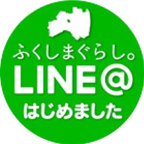 ふくしまぐらし。LINE@