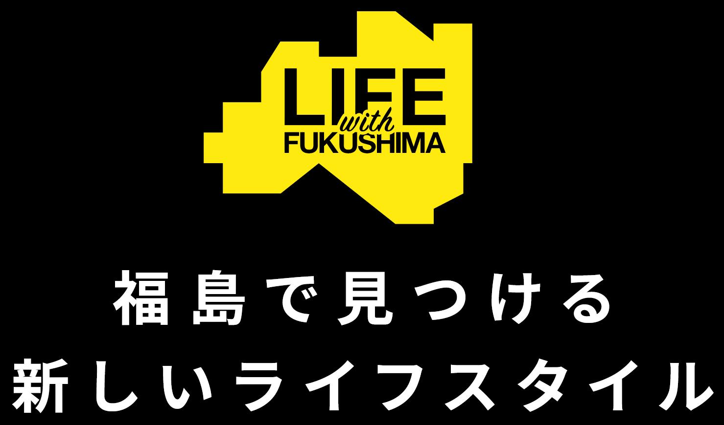 福島で見つける新しいライフスタイル